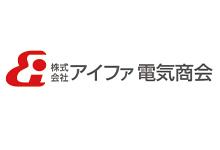 株式会社アイファ電気商会