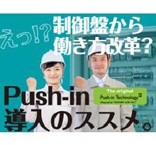 Push-in_LP_image