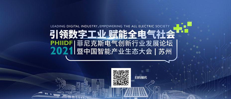 PHIIDF 2021 - 引领数字工业,赋能全电气社会
