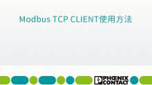 Modbus TCP库文件课程