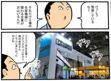 見ル野栄司氏 コラボ漫画