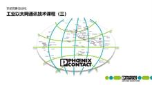 工业以太网交换机产品功能介绍及应用