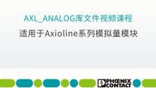 AXL_ANALOG库文件课程